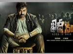 Chiru S Khaidi No 150 Total Collections