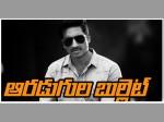 Why Pvp Hating Pawan Kalyan S Title Aaradugula Bullet