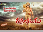 Rakshakabatudu Movie Creating Sensation Tollywood