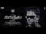Action King Arjun S 150th Movie Kurukshetram First Look
