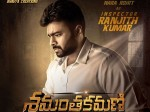 Nara Rohit First Look Shamanthakamani
