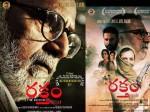 Actor Benerjee Raktham Movie Got International Award