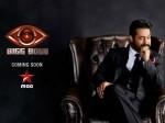 Bigg Boss Telugu Has Registered Record Trp Ratings