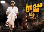 Nene Raju Nene Mantri Movie Review Rating