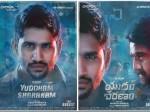Yuddham Sharanam Teaser Released