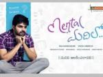 D Suresh Babu Releases Mental Madhilo Trailer