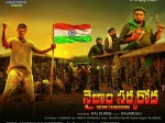 Nizam Sarkaroda Movie Will Hit The Screans On 8th This Month