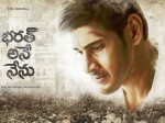 Mahesh S Bharath Anu Nenu Hitting Screens Worldwide On April 27th