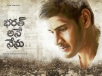 Mahesh Babu S Bharat Ane Nenu Stresses About Education System