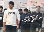 Varun Tej Tholi Prema Trailer Released