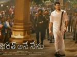 Mahesh Babu S Next Schedule Spain Starts From March 25th