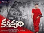 Karthavyam Cinema Review An Emotional Drama