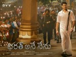 Bharat Ane Nenu Teaser Becomes 2nd Most Liked The World
