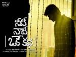 Needi Naadi Oke Katha Cinema Review Venu Udugula S An Emotional Drama