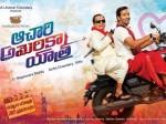 Achari America Yatra Movie Review Rating