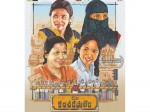 C O Kancharapalem The First Telugu Film Be Selected Nyiff