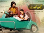 Mahanati Teaser Will Be Releasing On April 14th
