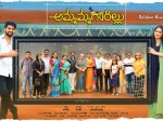 Ammammagarillu Movie Review