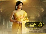 Mahanati Movie 12 Days World Wide Box Office Collection