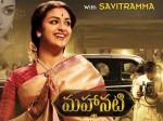 Mahanati 5 Days Worldwide Box Office Shares Rs 16 2 Cr