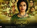 Mahanati Movie Twitter Review