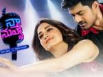 Naa Nuvve Telugu Trailer