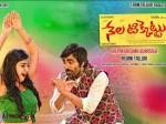 Ravi Teja S Nela Ticket Movie Premier Show Talk