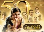 Mahanati 50 Day Total Box Office Collection