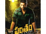 Pantham Release Date Confirmed