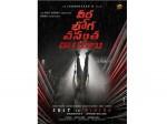 Veera Bhoga Vasantha Rayalu Movie First Look
