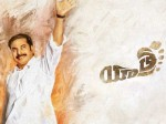 Yatra Movie Sankranthi Race