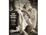 Yatra Movie Pre Look Released