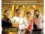 Mahanati Movie Completes 100 Days