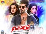 Neevevaro Telugu Movie Review And Rating