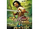 Ram Charan S Magadheera Super Hit Japan