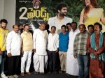 To Friends Theatrical Trailer Released Former Ap Cm K Rosaiah