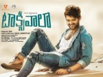 Taxiwaala Telugu Movie Review Rating