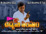 Kcr S Biopic Udyama Simham First Look Launched