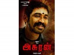 Dhanush Unveils The First Look Asuran