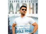 Operation Goldfish Movie Latest Updates