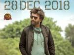 Super Star Rajini Petta Trailer Launch Date Announced