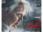 Indian 2 Movie Telugu Version Bharateeyudu 2 First Look