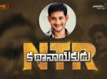 Mahesh Babu Review On Balakrishna Ntr Kathanayakudu Movie