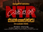 Is Ntr Kathanayakudu Troubles From Censor Board