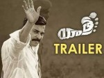 Yatra Movie Telugu Trailer Released
