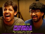 Mithai Telugu Movie Review And Rating
