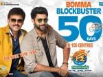 Director Anil Ravipudi Speech At F2 Movie 50 Days Celebrations