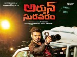 Young Hero Nikhil S Arjun Suravaram Movie Release Postpone