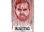 Karthi Next Movie Kaithi First Look