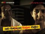 Tdp Leaders Gives Complaint Election Commission On Lakshmi S Ntr Movie